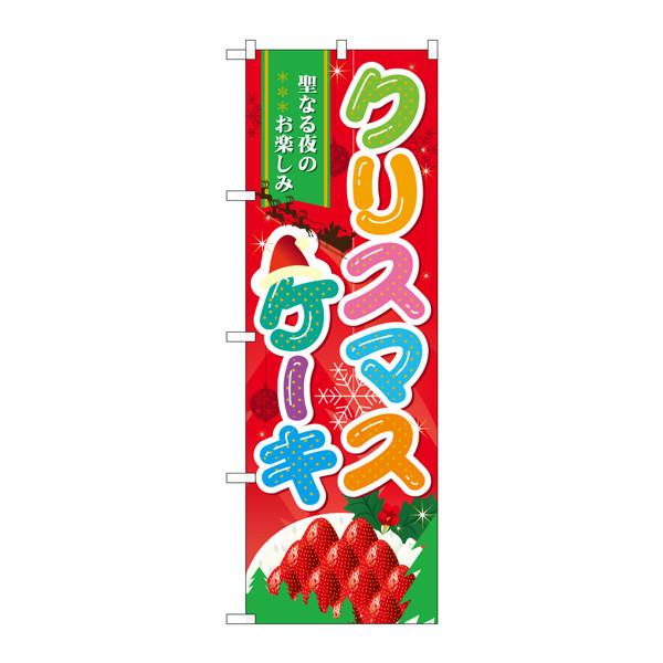 のぼり屋工房 のぼり クリスマスケーキ 60457 (取寄品)