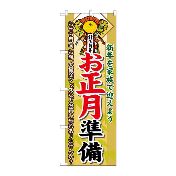 のぼり屋工房 のぼり お正月準備 60477 (取寄品)