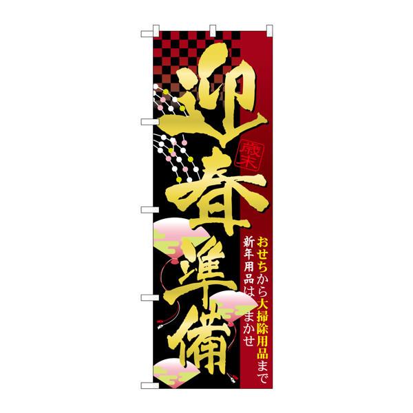 のぼり屋工房 のぼり 迎春準備 60485 (取寄品)