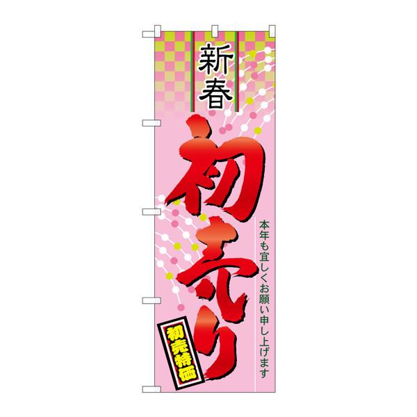 のぼり屋工房 のぼり 新春 初売り 60490 (取寄品)