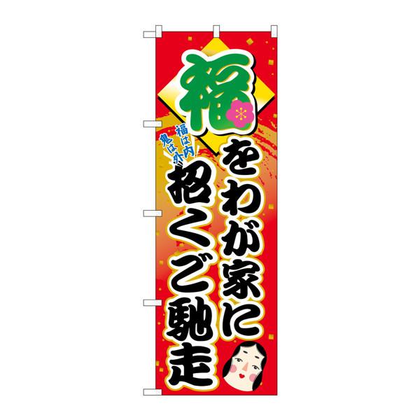のぼり屋工房 のぼり 福をわが家に招くご馳走 60552 (取寄品)