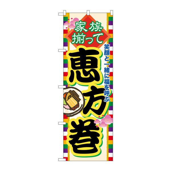 のぼり屋工房 のぼり 家族揃って恵方巻 60571 (取寄品)