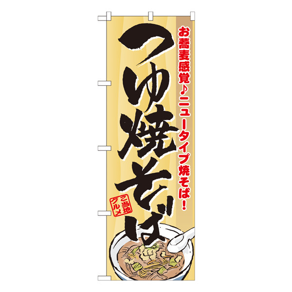 のぼり屋工房 のぼり つゆ焼そば 7061 (取寄品)