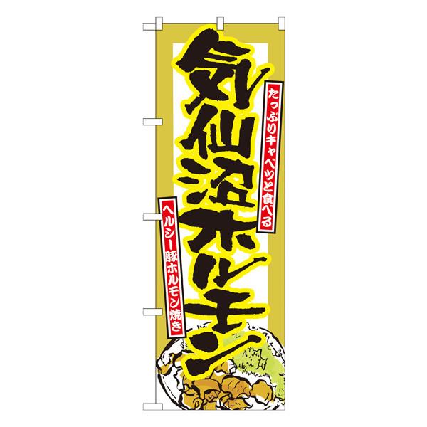 のぼり屋工房 のぼり 気仙沼ホルモン 7063 (取寄品)