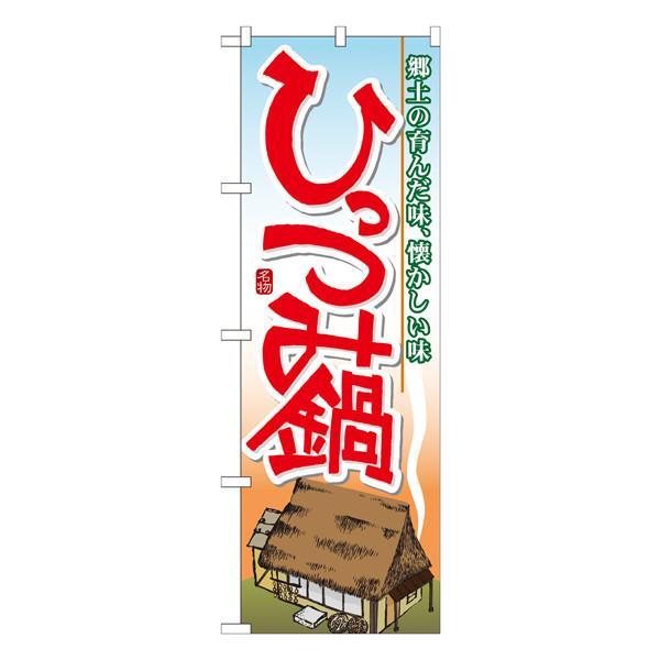 のぼり屋工房 のぼり ひっつみ鍋 7064 (取寄品)