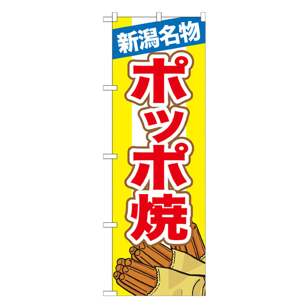 のぼり屋工房 のぼり 新潟名物ポッポ焼 7069 (取寄品)