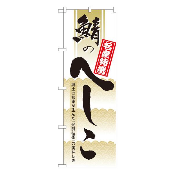 のぼり屋工房 のぼり 鯖のへしこ 7075 (取寄品)