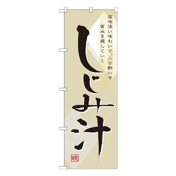 のぼり屋工房 のぼり しじみ汁 7085 (取寄品)