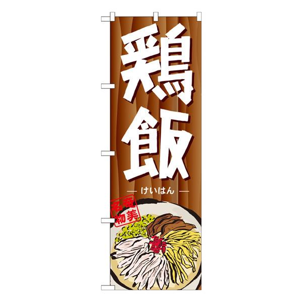 のぼり屋工房 のぼり 鶏飯 7092 (取寄品)
