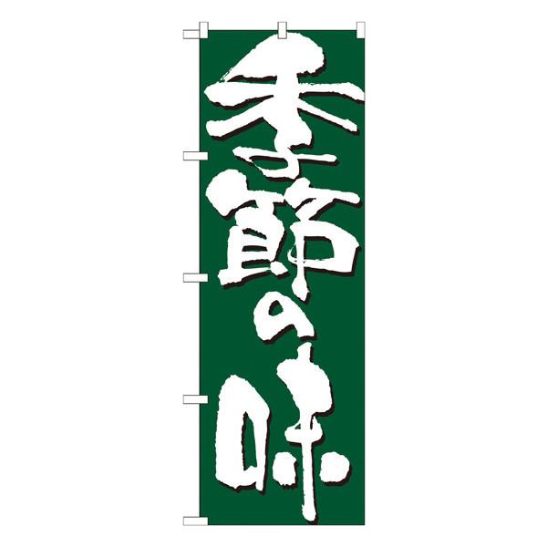 のぼり屋工房 のぼり 季節の味 7136 (取寄品)
