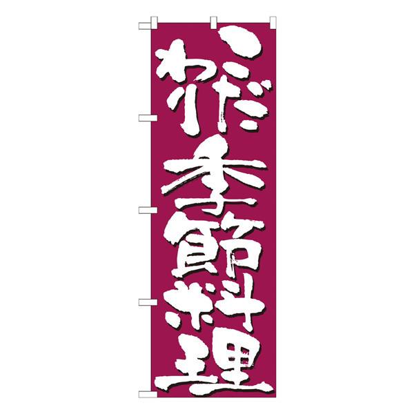 のぼり屋工房 のぼり こだわり季節料理 7140 (取寄品)