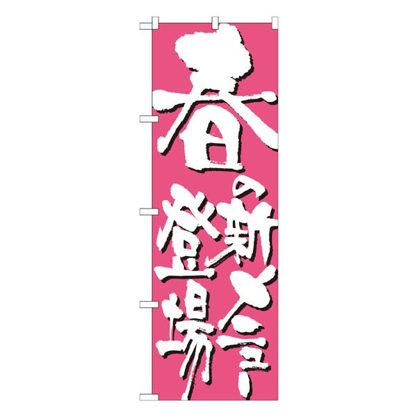 のぼり屋工房 のぼり 「春の新メニュー登場」 7147 (取寄品)