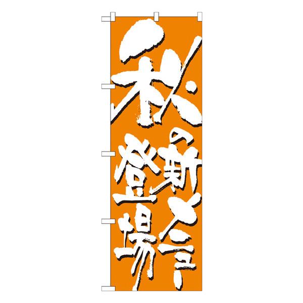 のぼり屋工房 のぼり 秋の新メニュー登場 7149 (取寄品)