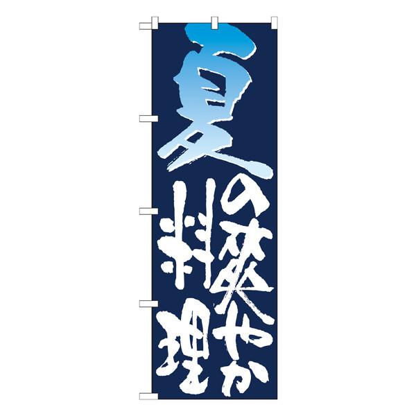 のぼり屋工房 のぼり 夏の爽やか料理 7152 (取寄品)
