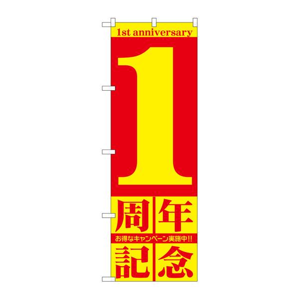 のぼり屋工房 のぼり GNB-2400 1周年記念 72400 (取寄品)