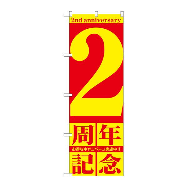 のぼり屋工房 のぼり GNB-2401 2周年記念 72401 (取寄品)