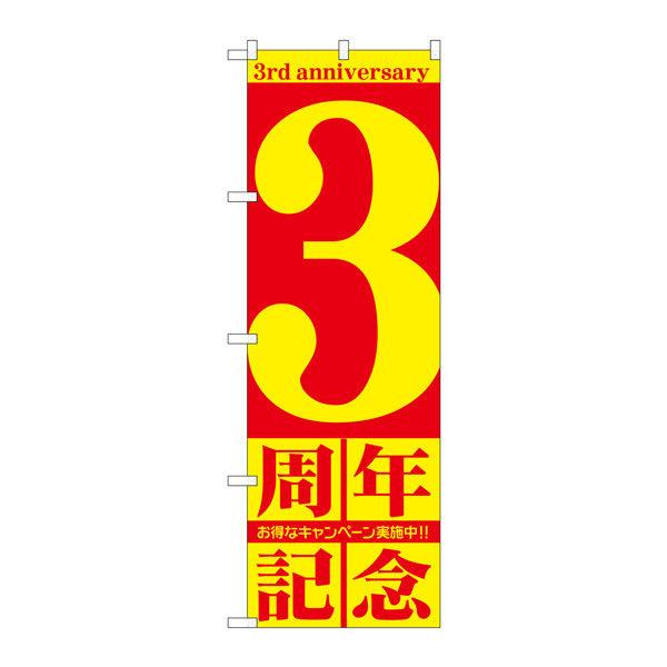 のぼり屋工房 のぼり GNB-2402 3周年記念 72402 (取寄品)