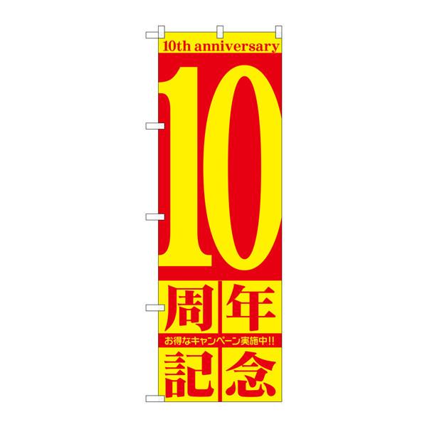 のぼり屋工房 のぼり GNB-2404 10周年記念 72404 (取寄品)