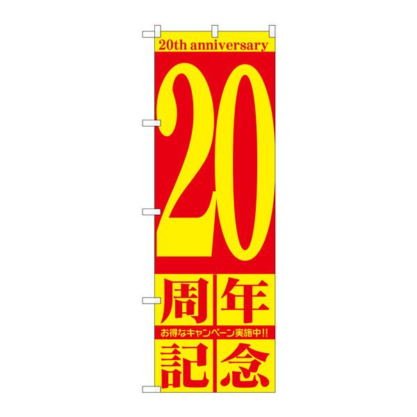 のぼり屋工房 のぼり GNB-2406 20周年記念 72406 (取寄品)