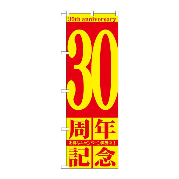 のぼり屋工房 のぼり GNB-2408 30周年記念 72408 (取寄品)