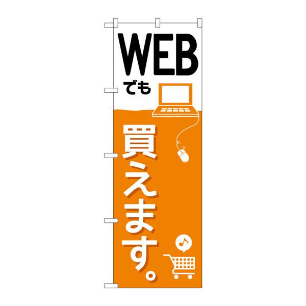 のぼり屋工房 のぼり GNB-2410 WEBでも買えます。 72410 (取寄品)