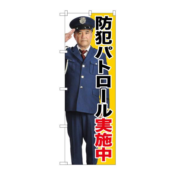 のぼり屋工房 のぼり GNB-2670 防犯パトロール実施中 72670 (取寄品)