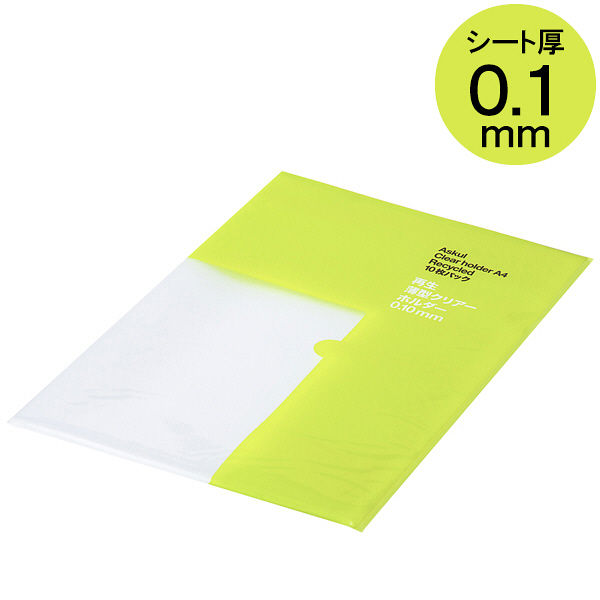 クリアホルダー 超薄型 A4 1袋(10枚) アスクル ファイル