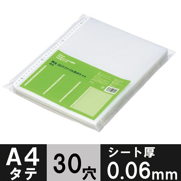 アスクル 30穴 リング式ファイル用ポケット A4タテ 再生 厚さ0.06mm 1袋(100枚)