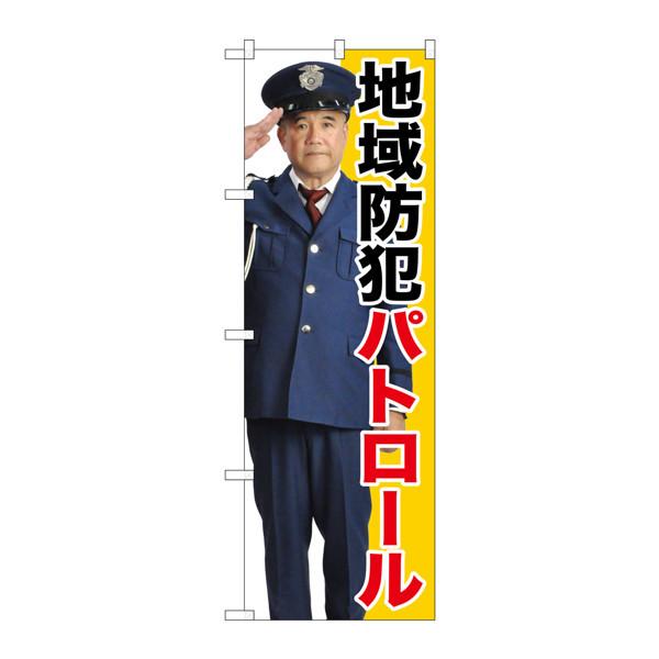 のぼり屋工房 のぼり GNB-2672 地域防犯パトロール 72672 (取寄品)