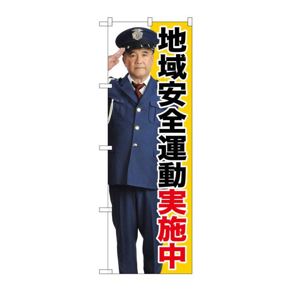 のぼり屋工房 のぼり GNB-2674 地域安全運動実施中 72674 (取寄品)
