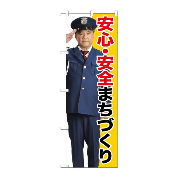 のぼり屋工房 のぼり GNB-2676 安心・安全まちづくり 72676 (取寄品)