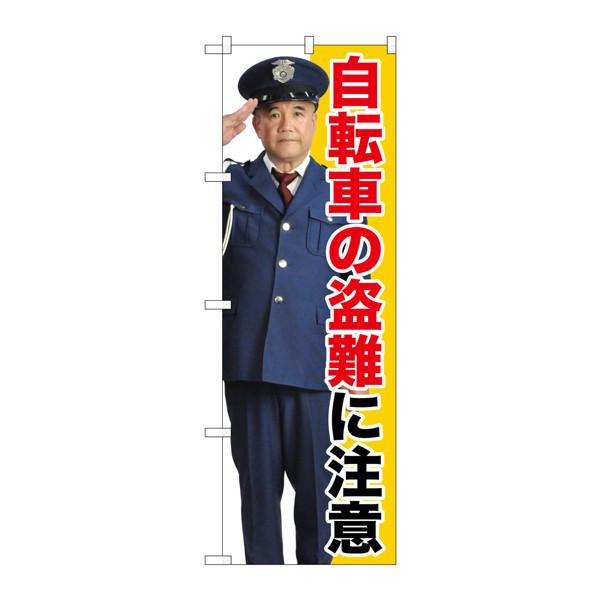 のぼり屋工房 のぼり GNB-2678 自転車の盗難に注意 72678 (取寄品)