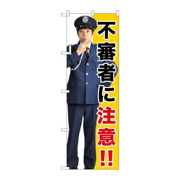 のぼり屋工房 のぼり GNB-2680 不審者に注意!! 72680 (取寄品)