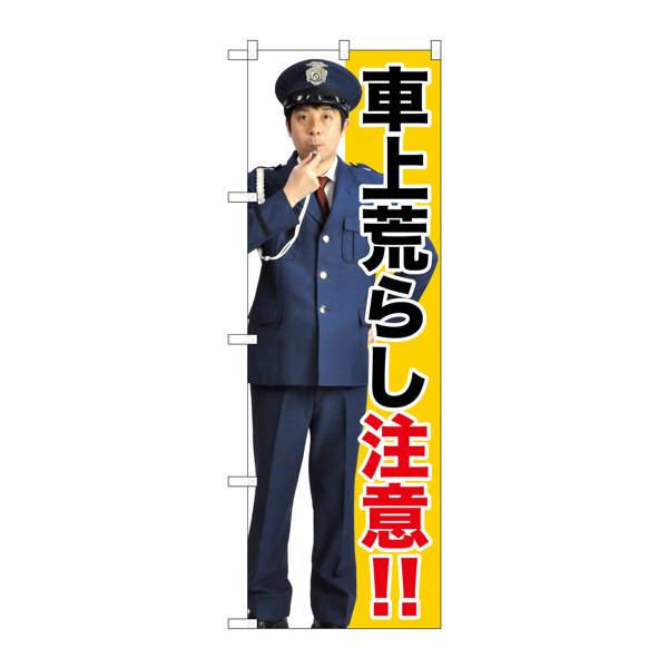 のぼり屋工房 のぼり GNB-2682 車上荒らし注意!! 72682 (取寄品)