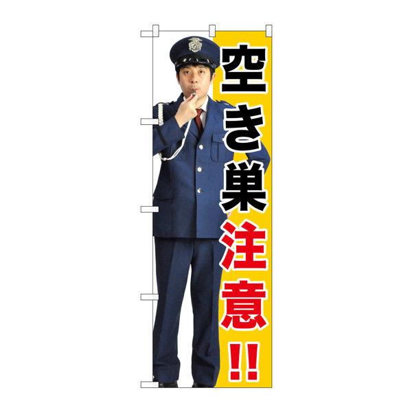 のぼり屋工房 のぼり GNB-2684 空き巣注意!! 72684 (取寄品)