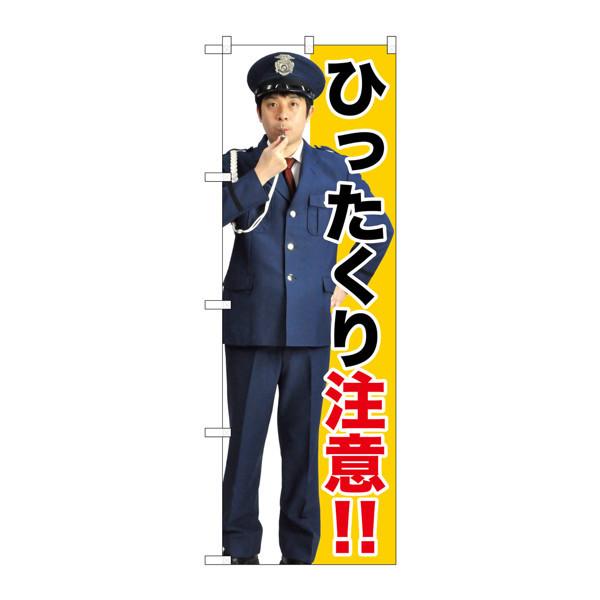 のぼり屋工房 のぼり GNB-2686 ひったくり注意!! 72686 (取寄品)