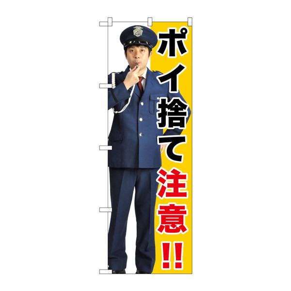 のぼり屋工房 のぼり GNB-2688 ポイ捨て注意!! 72688 (取寄品)
