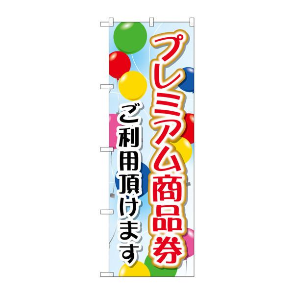のぼり屋工房 のぼり GNB-2735 プレミアム商品券 ご利用 72735 (取寄品)