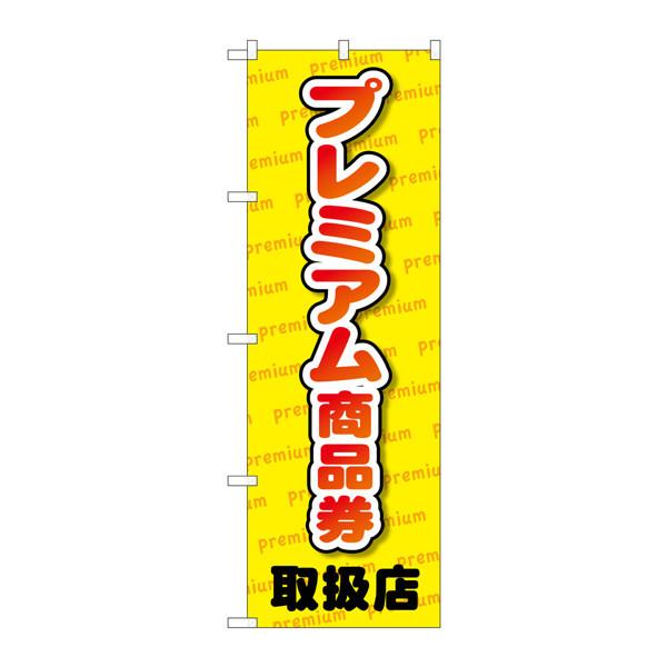のぼり屋工房 のぼり GNB-2737 プレミアム商品券 取扱店 72737 (取寄品)