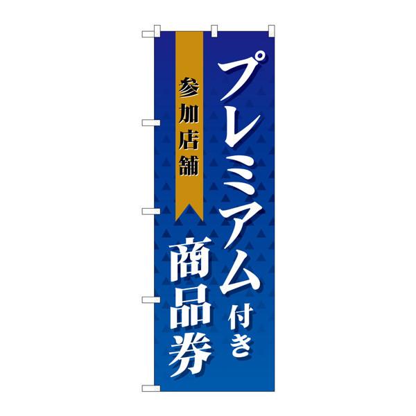 のぼり屋工房 のぼり GNB-2738 プレミアム付き商品券参加店 72738 (取寄品)