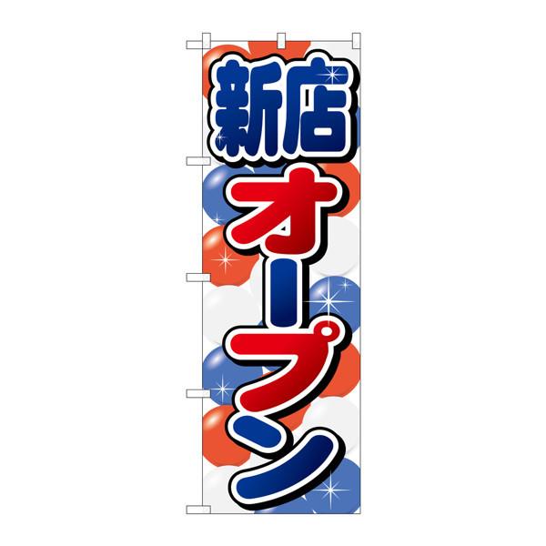 のぼり屋工房 のぼり GNB-2759 新店オープン 72759 (取寄品)