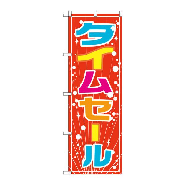 のぼり屋工房 のぼり GNB-2774 タイムセール 72774 (取寄品)