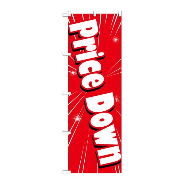 のぼり屋工房 のぼり GNB-2777 「Price Down」 青 72777 (取寄品)