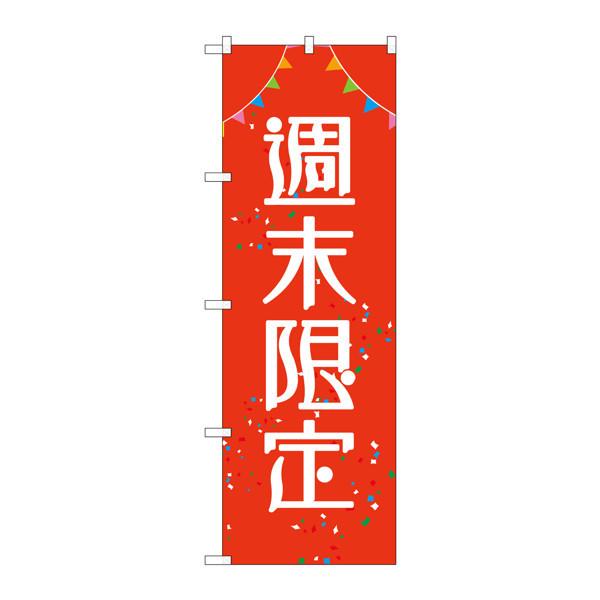 のぼり屋工房 のぼり GNB-2784 週末限定 72784 (取寄品)