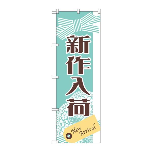 のぼり屋工房 のぼり GNB-2791 新作入荷 72791 (取寄品)