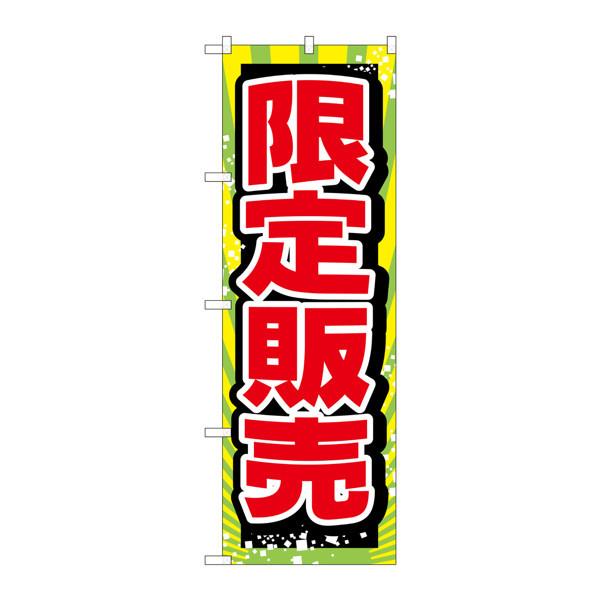 のぼり屋工房 のぼり GNB-2796 限定販売 72796 (取寄品)