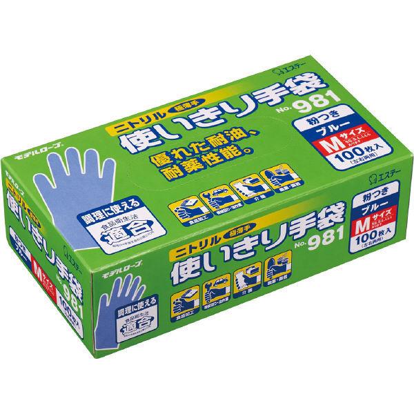 NO981ニトリル 使いきり手袋(粉つき) M ブルー 1箱(100枚入)