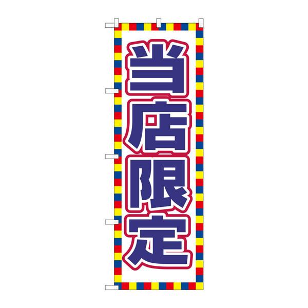 のぼり屋工房 のぼり GNB-2798 当店限定 72798 (取寄品)