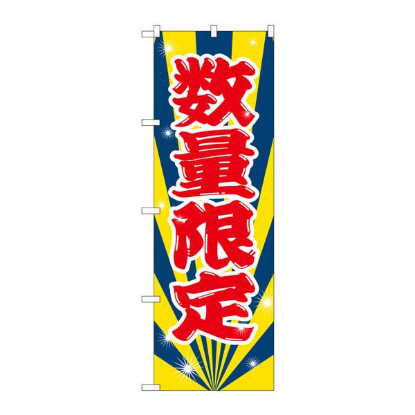 のぼり屋工房 のぼり GNB-2800 数量限定 72800 (取寄品)