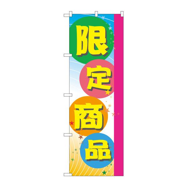 のぼり屋工房 のぼり GNB-2802 限定商品 72802 (取寄品)